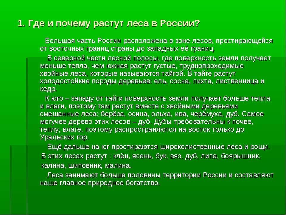 1. Где и почему растут леса в России? Большая часть России расположена в зоне...