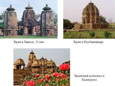 Храм в Ориссе, 11 век Храм в Бхубанешваре Храмовый комплекс в Хаджурахо