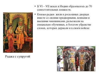 В VI—VII веках в Индии образовалось до 70 самостоятельных княжеств. Князья-ра...