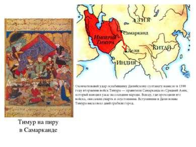 Окончательный удар ослабевшему Делийскому султанату нанесло в 1398 году вторж...