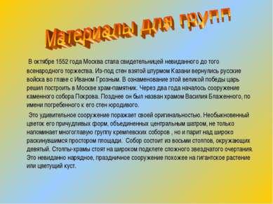 В октябре 1552 года Москва стала свидетельницей невиданного до того всенародн...