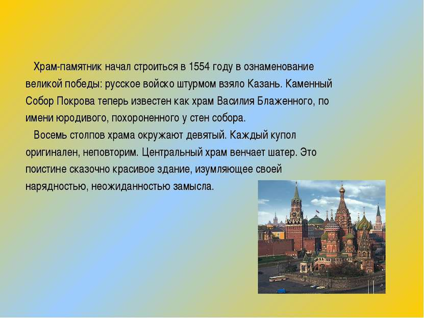 Храм-памятник начал строиться в 1554 году в ознаменование великой победы: рус...