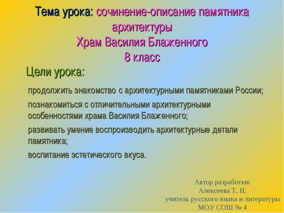 Тема урока: сочинение-описание памятника архитектуры Храм Василия Блаженного ...