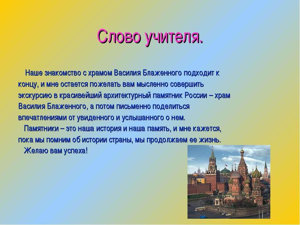 Слово учителя. Наше знакомство с храмом Василия Блаженного подходит к концу, ...