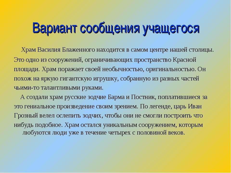 Вариант сообщения учащегося Храм Василия Блаженного находится в самом центре ...