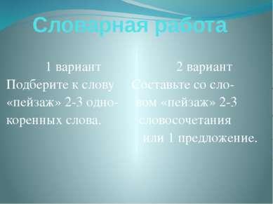 Словарная работа 1 вариант 2 вариант Подберите к слову Составьте со сло- «пей...