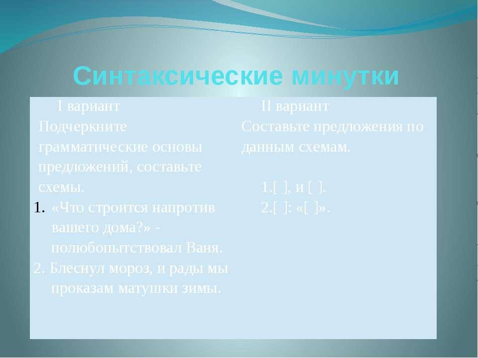 Синтаксические минутки Iвариант Подчеркнитеграмматические основы предложений,...