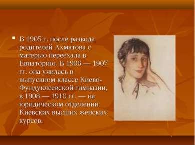 В 1905 г. после развода родителей Ахматова с матерью переехала в Евпаторию. В...
