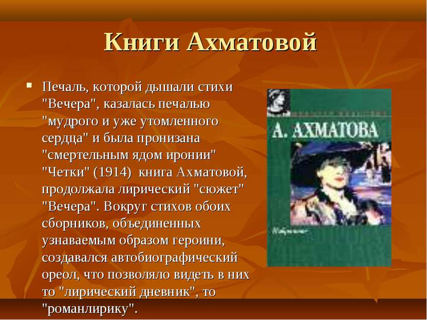 """Книги Ахматовой Печаль, которой дышали стихи """"Вечера"""", казалась печалью """"мудр..."""