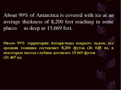About 99% of Antarctica is covered with ice at an average thickness of 8,200 ...
