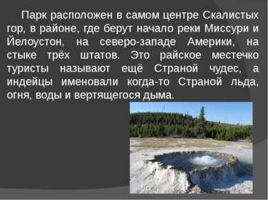 Парк расположен в самом центре Скалистых гор, в районе, где берут начало реки...