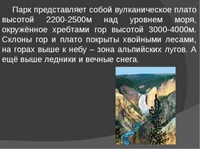 Парк представляет собой вулканическое плато высотой 2200-2500м над уровнем мо...