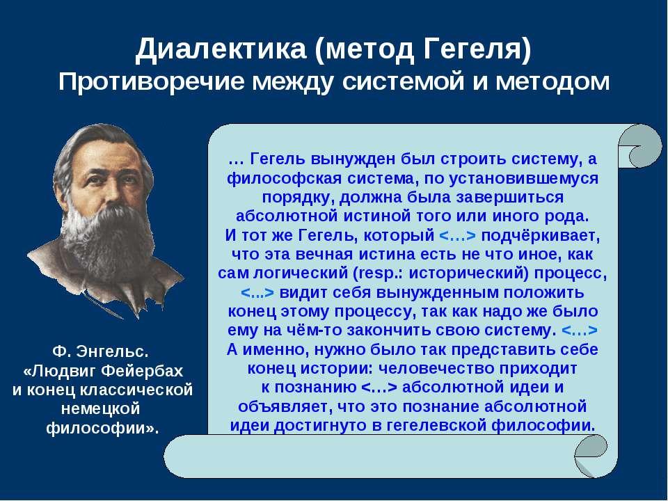 Диалектика (метод Гегеля) Противоречие между системой и методом … Гегель выну...
