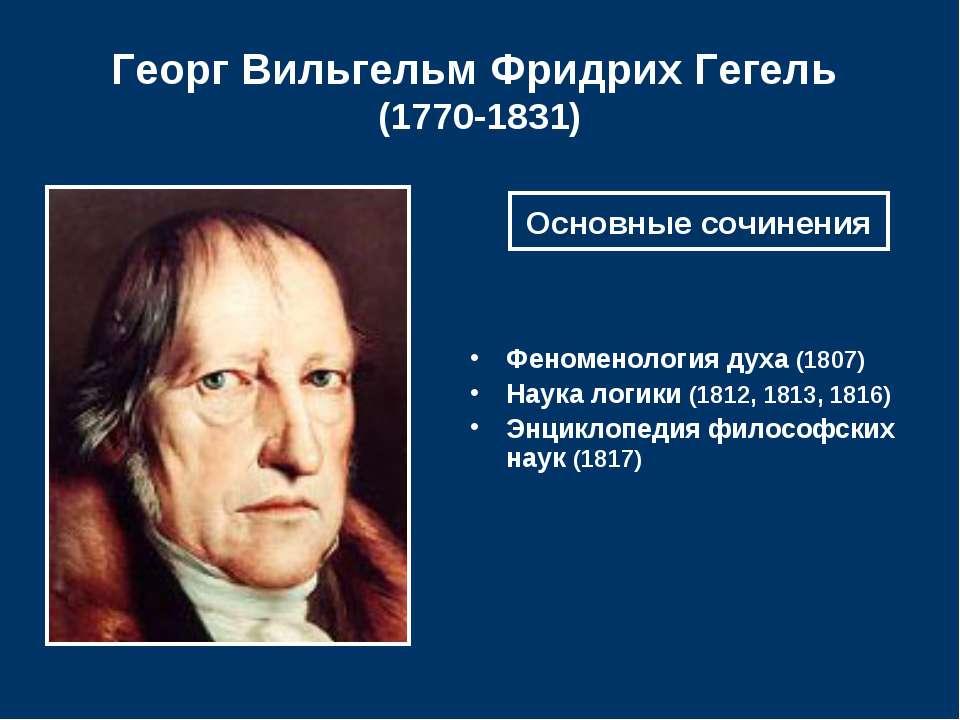 Георг Вильгельм Фридрих Гегель (1770-1831) Феноменология духа (1807) Наука ло...