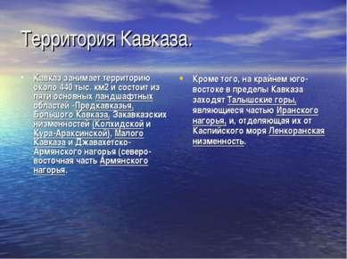 Территория Кавказа. Кроме того, на крайнем юго-востоке в пределы Кавказа захо...