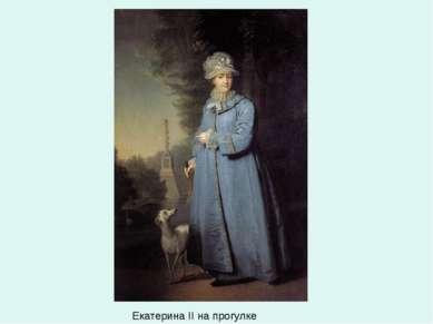 Екатерина II на прогулке