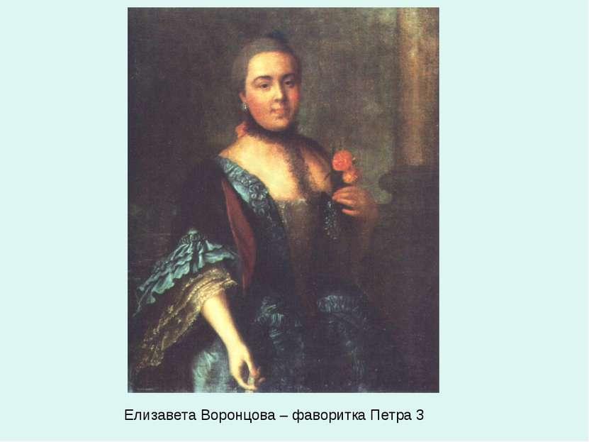 Елизавета Воронцова – фаворитка Петра 3