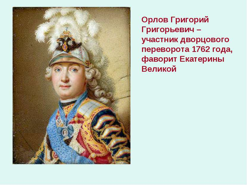 Орлов Григорий Григорьевич – участник дворцового переворота 1762 года, фавори...