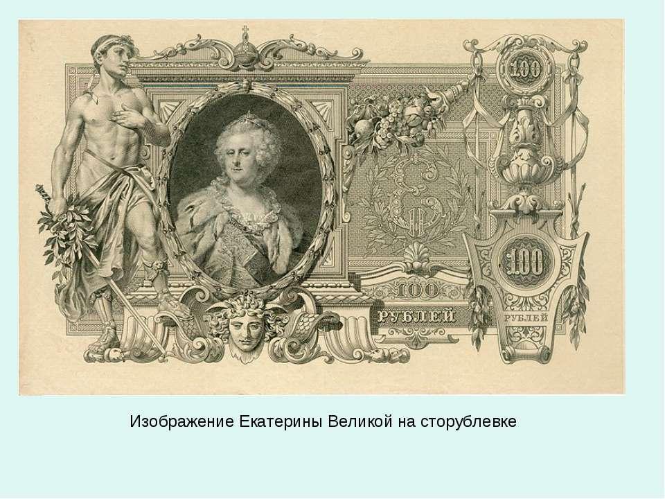 Изображение Екатерины Великой на сторублевке