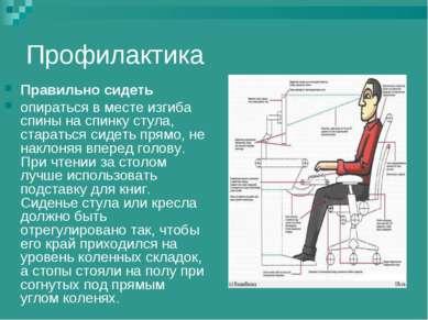 Профилактика Правильно сидеть опираться в месте изгиба спины на спинку стула,...