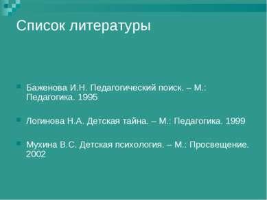 Список литературы Баженова И.Н. Педагогический поиск. – М.: Педагогика. 1995 ...