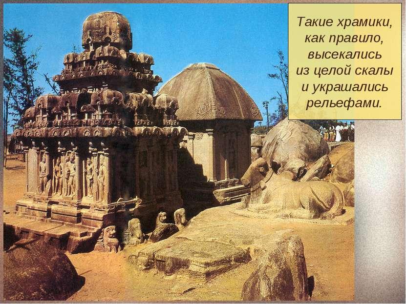 Такие храмики, как правило, высекались из целой скалы и украшались рельефами.