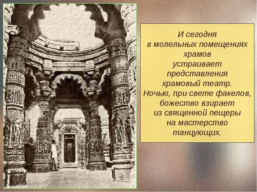 И сегодня в молельных помещениях храмов устраивает представления храмовый теа...