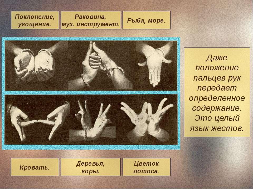 Даже положение пальцев рук передает определенное содержание. Это целый язык ж...