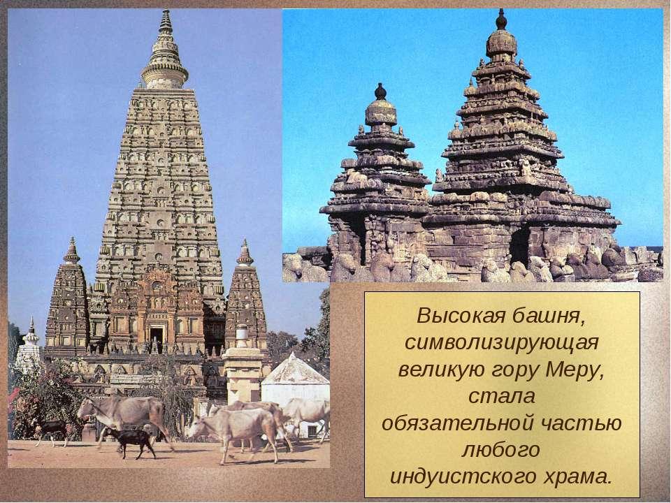 Высокая башня, символизирующая великую гору Меру, стала обязательной частью л...