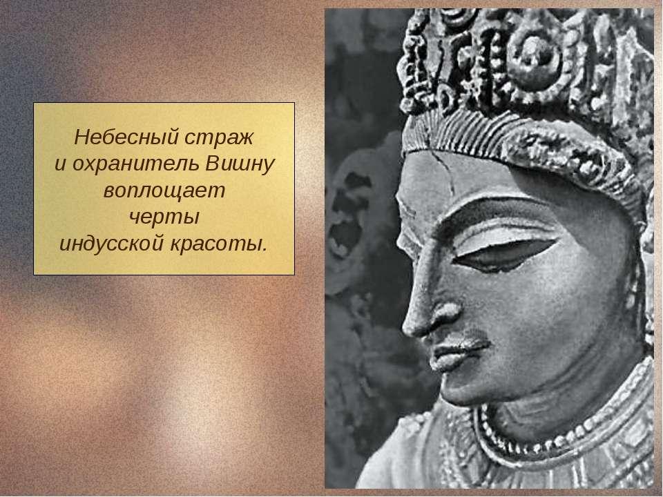 Небесный страж и охранитель Вишну воплощает черты индусской красоты.