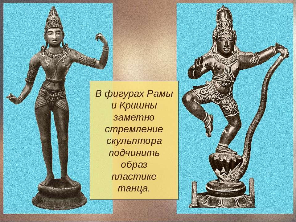 В фигурах Рамы и Кришны заметно стремление скульптора подчинить образ пластик...