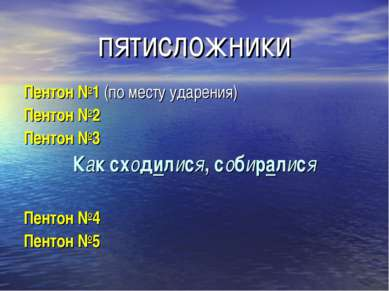 пятисложники Пентон №1 (по месту ударения) Пентон №2 Пентон №3 Как сходилися,...