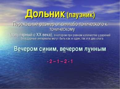 Дольник (паузник) Переходный размер от силлабо-тонического к тоническому (поп...