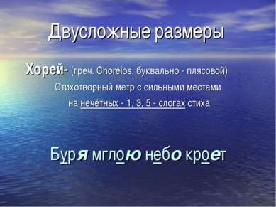 Двусложные размеры Хорей- (греч. Choreios, буквально - плясовой) Стихотворный...