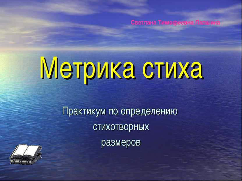 Метрика стиха Практикум по определению стихотворных размеров Светлана Тимофее...