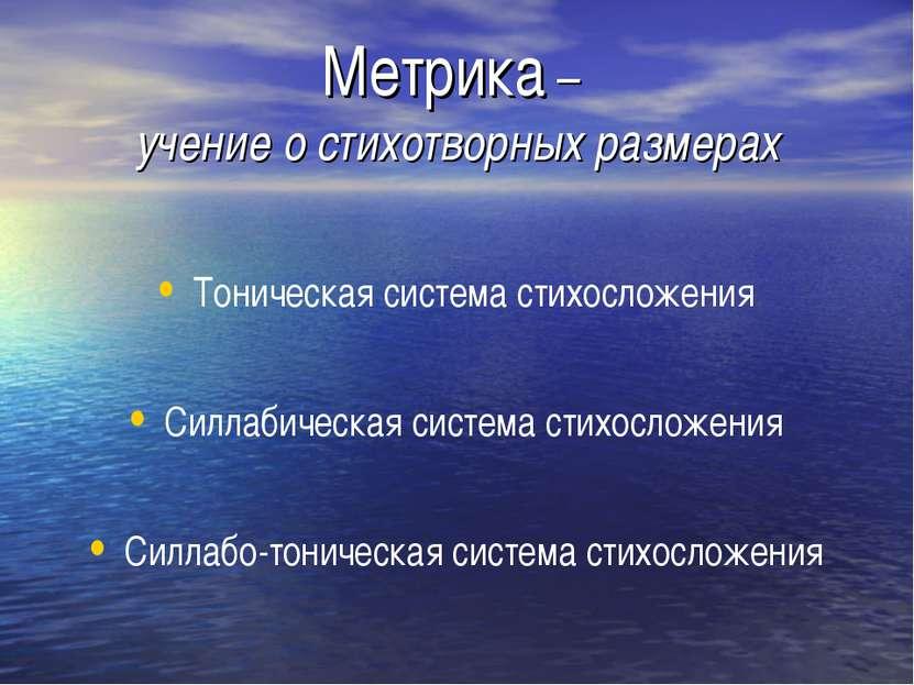 Метрика – учение о стихотворных размерах Тоническая система стихосложения Сил...