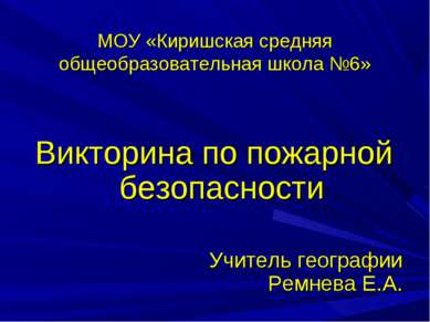 МОУ «Киришская средняя общеобразовательная школа №6» Викторина по пожарной бе...