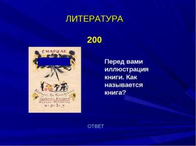 ЛИТЕРАТУРА 200 ОТВЕТ Перед вами иллюстрация книги. Как называется книга?