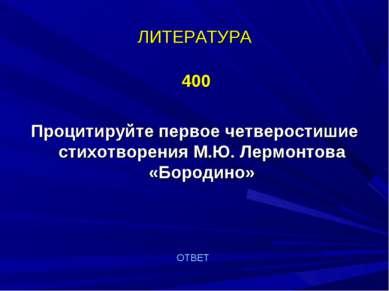ЛИТЕРАТУРА 400 Процитируйте первое четверостишие стихотворения М.Ю. Лермонтов...