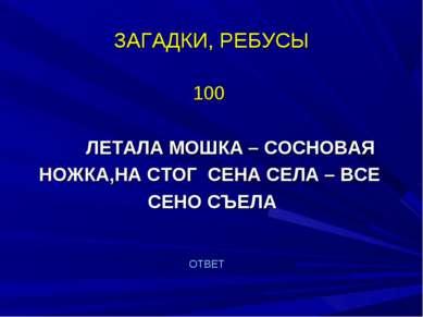 ЗАГАДКИ, РЕБУСЫ 100 ЛЕТАЛА МОШКА – СОСНОВАЯ НОЖКА,НА СТОГ СЕНА СЕЛА – ВСЕ СЕН...