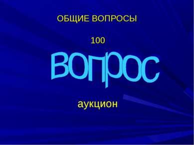 ОБЩИЕ ВОПРОСЫ 100 аукцион