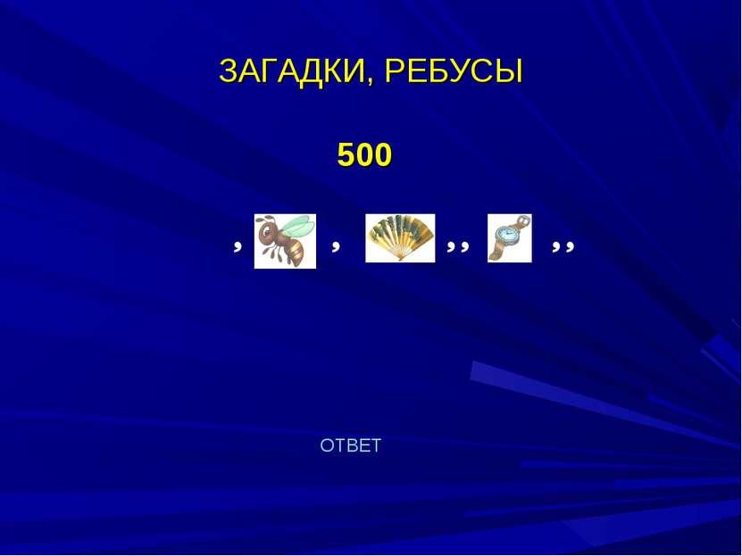 ЗАГАДКИ, РЕБУСЫ 500 ОТВЕТ