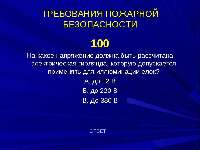ТРЕБОВАНИЯ ПОЖАРНОЙ БЕЗОПАСНОСТИ 100 На какое напряжение должна быть рассчита...