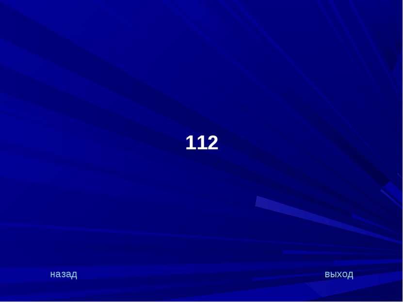 112 назад выход