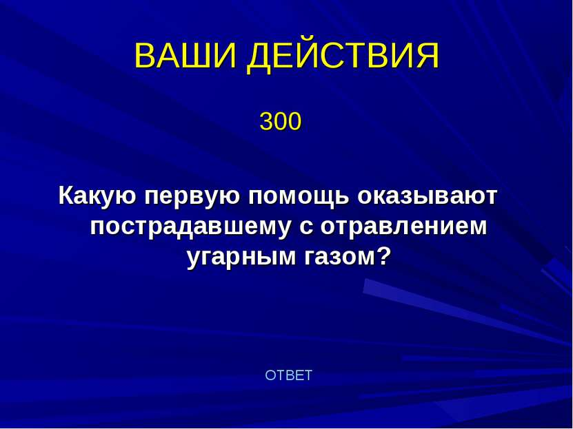 ВАШИ ДЕЙСТВИЯ 300 Какую первую помощь оказывают пострадавшему с отравлением у...