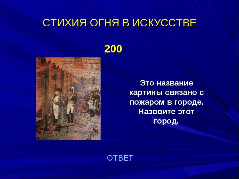 СТИХИЯ ОГНЯ В ИСКУССТВЕ 200 Это название картины связано с пожаром в городе. ...