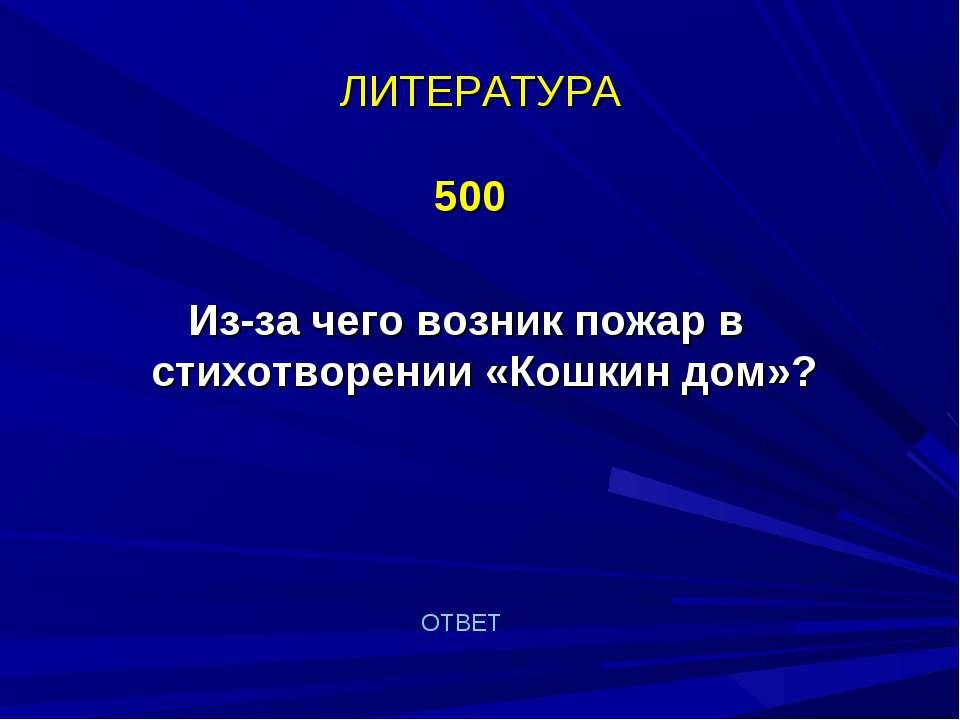 ЛИТЕРАТУРА 500 Из-за чего возник пожар в стихотворении «Кошкин дом»? ОТВЕТ