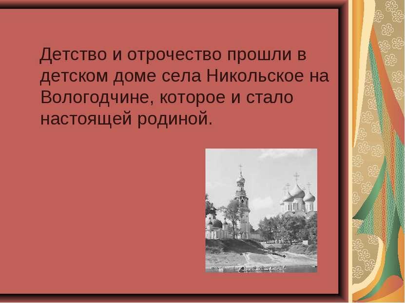 Детство и отрочество прошли в детском доме села Никольское на Вологодчине, ко...