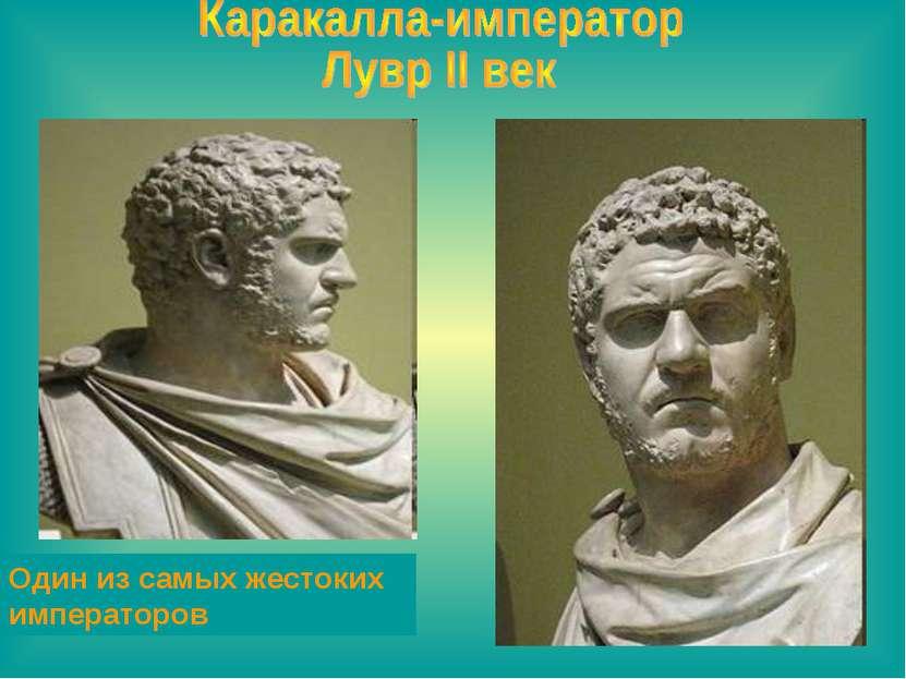 Один из самых жестоких императоров