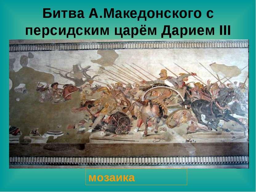Битва А.Македонского с персидским царём Дарием III мозаика